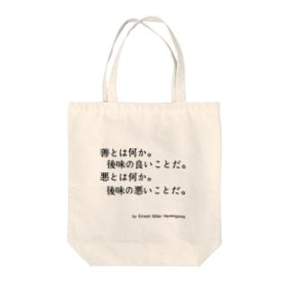 ヘミングウェイの名言 Tote bags