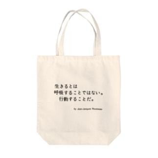 ルソーの名言 Tote bags