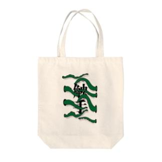 触手 Tote bags