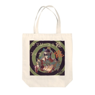 能音楽-能人生(Wabi) Tote bags