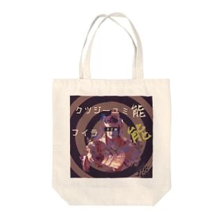 SASALILIの能音楽-能人生(Sabi) Tote bags