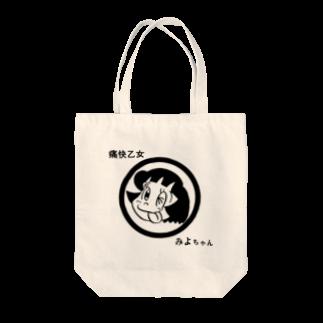 asitamoの痛快乙女みよちゃんアイコン Tote bags