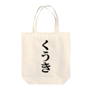 くうき Tote bags