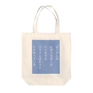 スライム-ブルー Tote bags