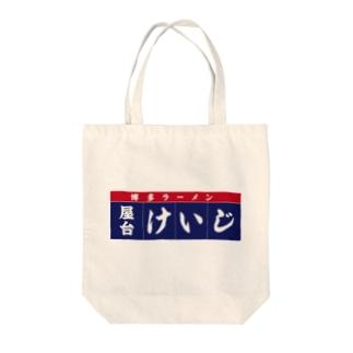 屋台けいじLOGO Tote bags