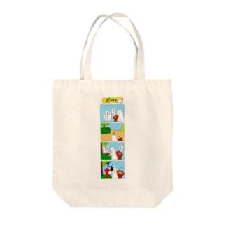 ボール【しろくま4コマ】 Tote bags