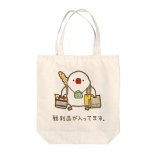文鳥さんの戦利品 Tote bags
