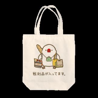 ときの文鳥さんの戦利品 Tote bags