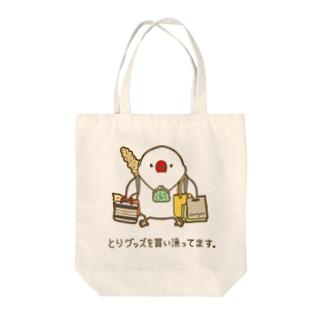 文鳥さん買い漁り Tote bags