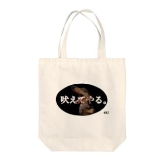 ミニチュアダックスフンド(SUN) Tote bags