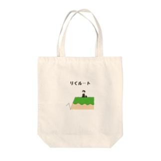 りくルート(カラー) Tote bags