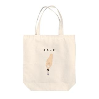 とろっこ(カラー) Tote bags