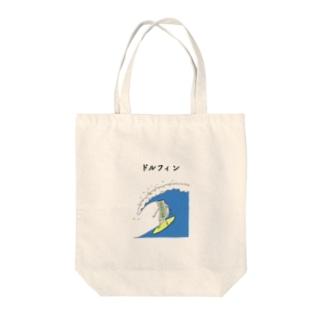 ドルフィン Tote bags