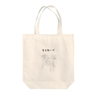 まよねーズ(モノクロ) Tote bags