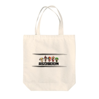 ASOBOON(全種) Tote bags