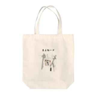 まよねーズ(カラー) Tote bags