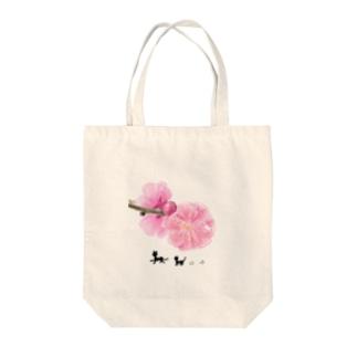 梅ちゃん Tote bags