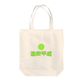 晚安平成 Tote bags
