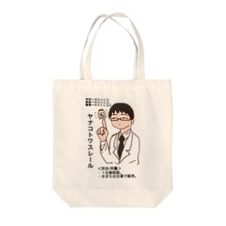 ヤナコトワスレール Tote bags