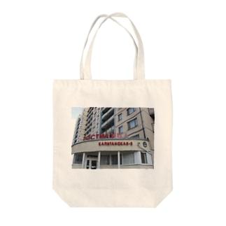 カピタンスカヤ寮 Tote bags