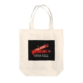 オーバーキルシリーズ Tote bags