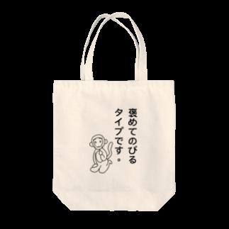 Mika14の褒めてのびるタイプです。 Tote bags
