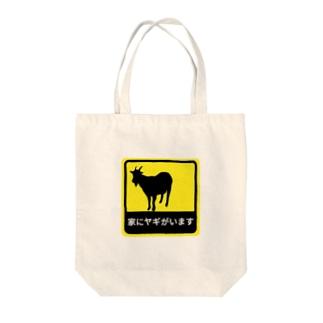 家にヤギがいます Tote bags