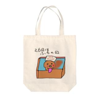 ゴールデン 26日は風呂の日 Tote bags