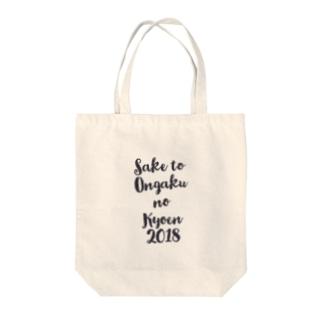 普通にかっこいい Tote bags