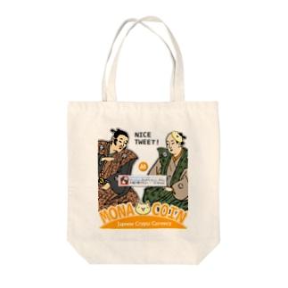 モナコイン Tote bags