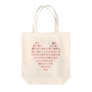ハートの変形詩 Tote bags