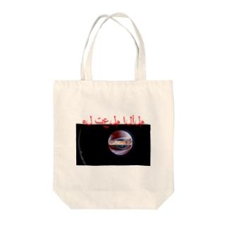 アラビア語はぱっと見絵 Tote bags