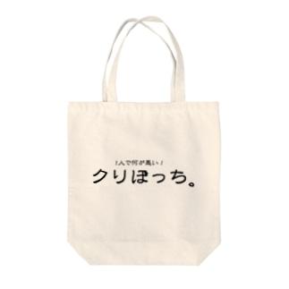 クリぼっちT Tote bags