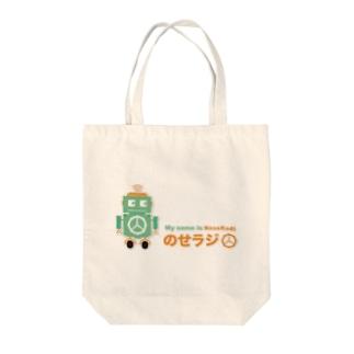 のせラジくん (白色・ナチュラル色用) Tote bags