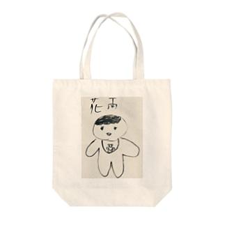 花南 Tote bags