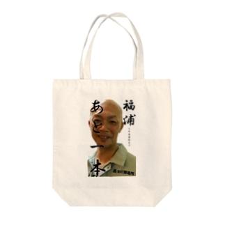 ふくーらあといっぽん Tote bags