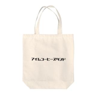 アイムコーヒースタンド ロゴ Tote bags