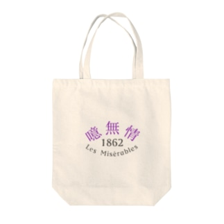 Les Misérables' Bag  Tote bags