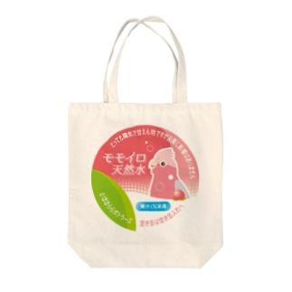 《モモイロインコ》モモイロ天然水 Tote bags