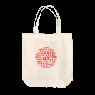 WgalleryCの1.hinomaru-kanji Tote bags