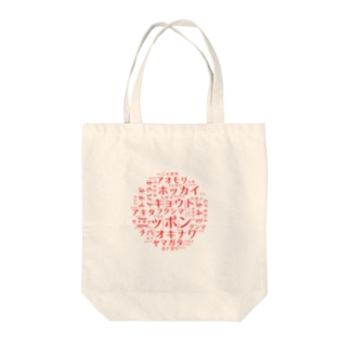 3.hinomaru-kata Tote bags