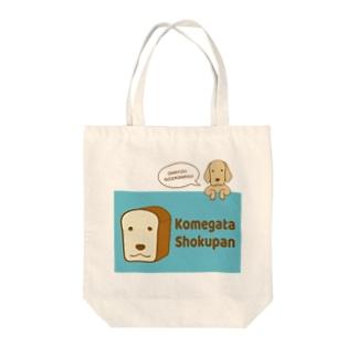 コメパン1 Tote bags