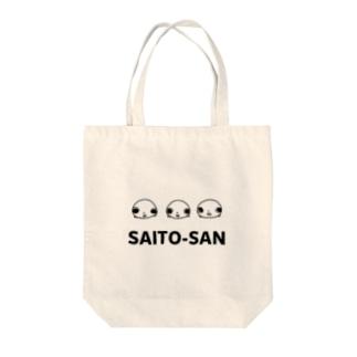 斉藤さん Tote bags