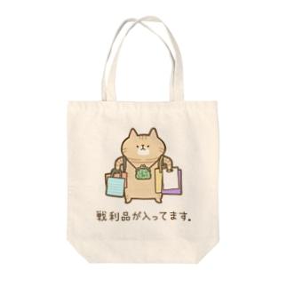 茶トラ猫ちゃんの戦利品 Tote bags