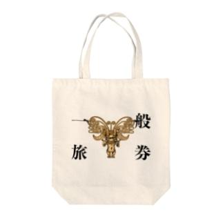 一般旅券グッズ(淡色用/METのゴールドペンダント1-2) Tote bags