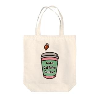 カフェイン党 -cute caffeine drinker- Tote bags