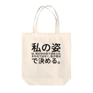 私の姿は、世の中の目で決められるものではなく、私が自分で決める。 Tote bags