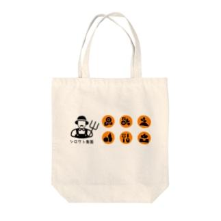 シロウト農園 Tote bags