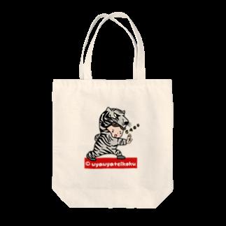 うやうや帝国のうやうやガオー!(グレー) Tote bags