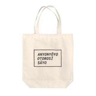 dorogawaben Tote bags